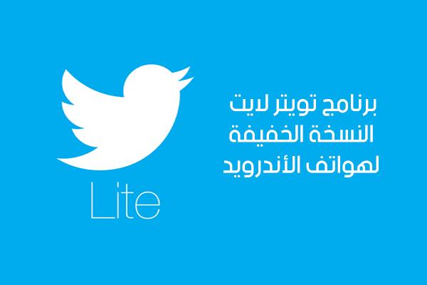 تحميل برنامج تويتر لايت للأندرويد twitter apk لأصحاب اتصال الانترنت البطىء