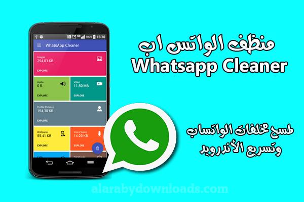 تحميل برنامج منظف الواتس اب للأندرويد تطبيق تنظيف الواتساب Whatsapp Cleaner
