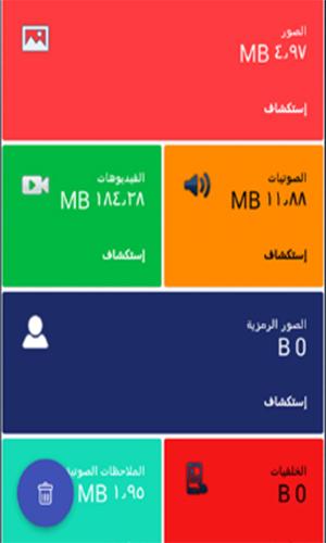 تحميل برنامج منظف الواتس اب للأندرويد لمسح مخلفات الواتساب Whatsapp Cleaner