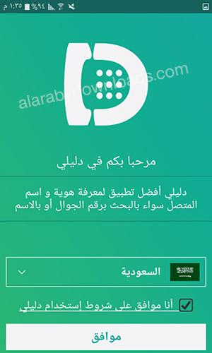 تحميل برنامج دليلي Dalily لكشف الأرقام ومعرفة هوية المتصل لجميع الدول العربية