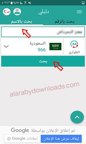 البحث بالاسم او رقم الهاتف في برنامج دليلي Dalily لكشف الأرقام ومعرفة هوية المتصل لجميع الدول العربية