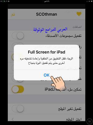 تفعيل ملء الشاشة للايباد سناب عثمان للايباد SCOthman