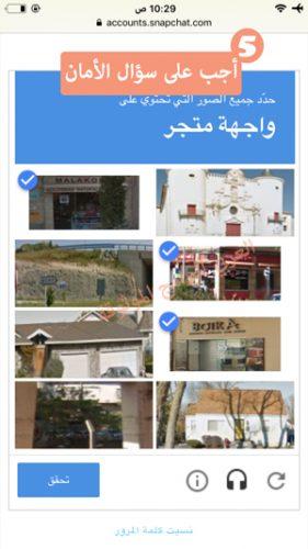 الاجابة على سؤال التحقق - فك حظر سناب شات