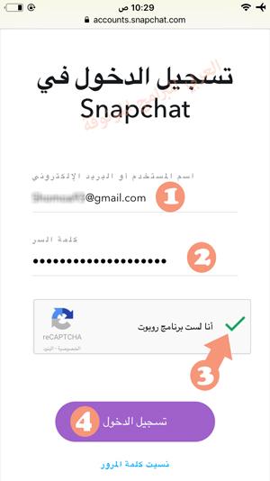تعبئة البيانات الاساسية في سناب شات - رابط فتح قفل سناب شات