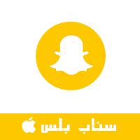 برنامج سناب بلس للايفون Snapchat Plus طريقة تفعيل سناب شات بلص بدون جلبريك توضيح لماذا توقف السناب بلس عن العمل شرح سناب بلس ++Snapchat