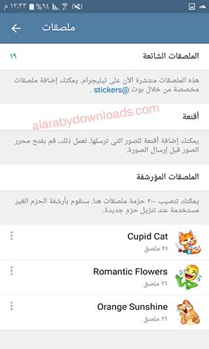telegram للكمبيوتر عربي
