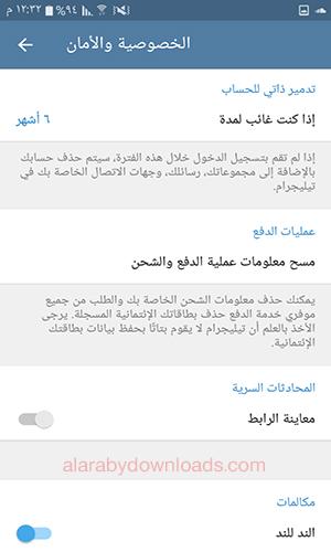 تحميل برنامج telegram للكمبيوتر والأندرويد تيليجرام عربي رابط مباشر أحدث إصدار