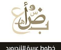 تنزيل خطوط عربية للاندرويد بدون روت إضافة خطوط عربية للأندرويد APK روابط مباشرة