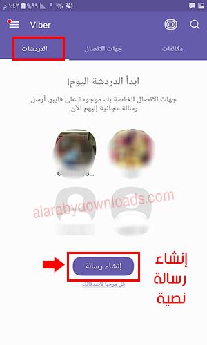 تنزيل فايبر ماسنجر للموبايل أحدث اصدار عربي مجانا