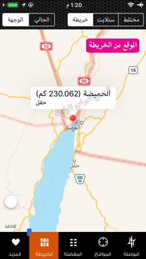 الموقع الجغرافي في خريطة برنامج دليلة - برنامج دليلة للايفون