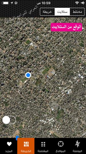الموقع الجغرافي كما يظهر في الستلايت في دليلة - تحميل برنامج الدليلة للايفون مجانا
