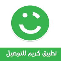 تحميل برنامج كريم للتوصيل رابط مباشر 2017 Careem App