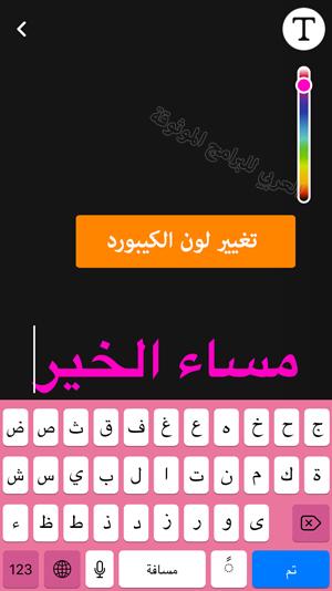 تغيير لون الكيبورد في سناب عثمان سبوف - تحميل سناب سبوف