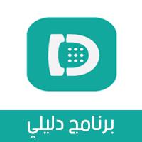 تحميل برنامج دليلي Dalily لكشف الأرقام ومعرفة هوية المتصل