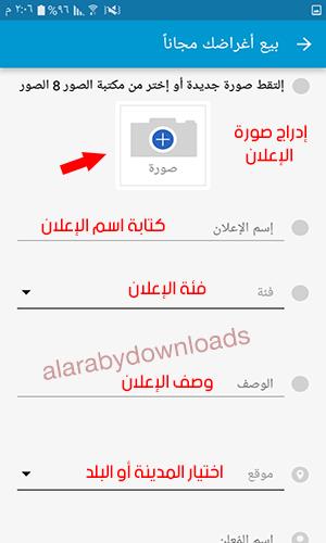 عبئة البيانات الخاصىة بالاعلان الذي تريده - تحميل برنامج Olx أوليكس للأندرويد تطبيق بيع وشراء المستعمل في مصر والسعودية