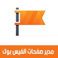 تحميل مدير الصفحات للفيس بوك للأندرويد Facebook Pages Manager Apk