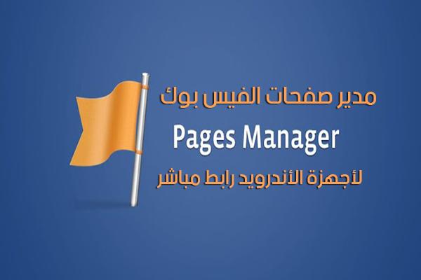 تحميل مدير صفحات الفيس بوك للأندرويد Facebook Pages Manager Apk