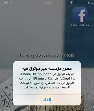 مطور مؤسسة غير موثوق في فيس بوك بلس - تحميل فيس بوك بلس للايفون facebook++