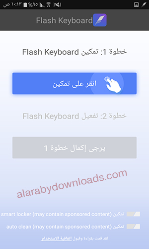 تحميل فلاش كيبورد Flash keyboard أسرع لوحة مفاتيح للأندرويد رابط مباشر