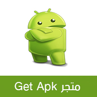 تحميل متجر Getapk لتطبيقات وبرامج الأندرويد المجانية Getapk market