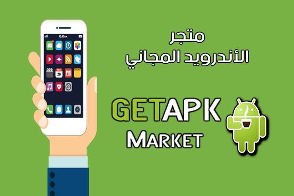 تحميل متجر Getapk لتطبيقات وبرامج الأندرويد المجانية Getapk Market 2017