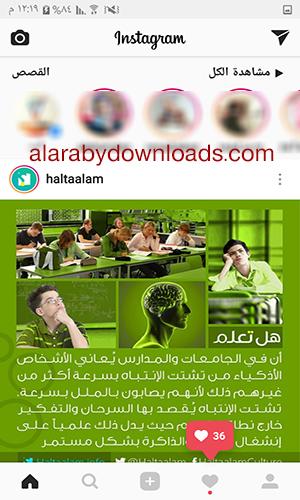 زيادة لايكات انستقرام للأندرويد أفضل برامج زيادة إعجابات انستقرام عربي