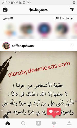 طرق زيادة لايكات انستقرام للأندرويد أفضل برامج زيادة إعجابات انستقرام عربي