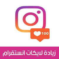 طريقة زيادة لايكات انستقرام للأندرويد أفضل برامج زيادة إعجابات انستقرام عربي