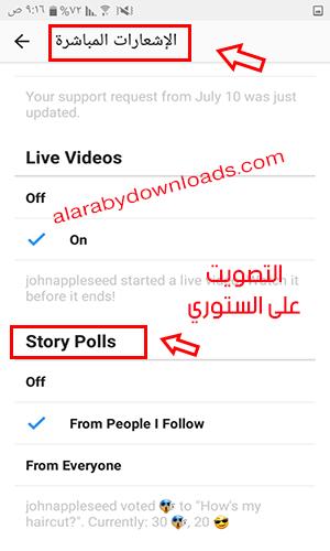 التصويت على القصص عبر استطلاعات الرأي - تحديث الانستقرام الجديد للأندرويد 2018