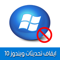شرح ايقاف التحديثات التلقائية في ويندوز 10 وتقليل استهلاك الانترنت