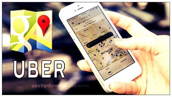 تطبيق كريم وأوبر UBER في المنطقة العربية