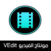 تحميل برنامج قص ودمج الفيديو VEdit عربي للأندرويد رابط مباشر 2018
