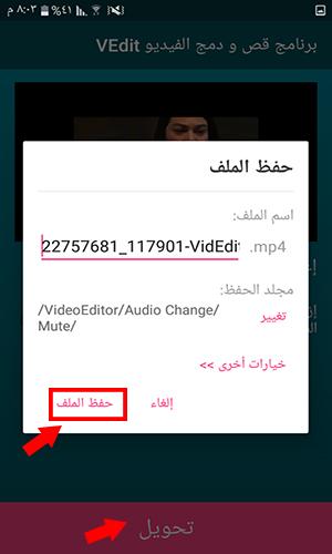 تحميل برنامج قص ودمج الفيديو vedit للكمبيوتر