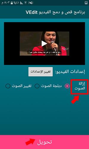تحميل برنامج قص ودمج الفيديو عربي مجانا