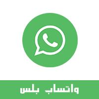 تحميل واتس اب بلس للايفون اخفاء الظهور Whatsapp Plus اخر اصدار شرح كيفية ازالة الاعلانات من تطبيق الواتساب بلس مميزات واتس اب بلس ايفون