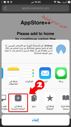اضافة اب ستور بلس إلى الشاشة الرئيسية الخطوة الثانية - تحميل متجر اب ستور بلس App Store ++ للايفون