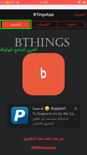 قسم الرئيسية في BThingsApp للايفون - تحميل متجر بي ثنقز مجانا