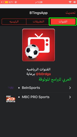 قسم بث مباشر للقنوات الرياضية في برنامج BThingsApp للايفون - تحميل متجر بي ثنقز للايفون رابط مباشر