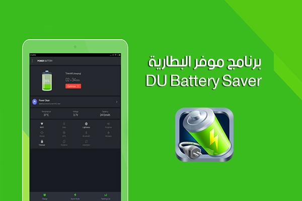 تحميل برنامج توفير طاقة البطارية لسامسونج DU Battery Saver موفر البطارية رابط مباشر