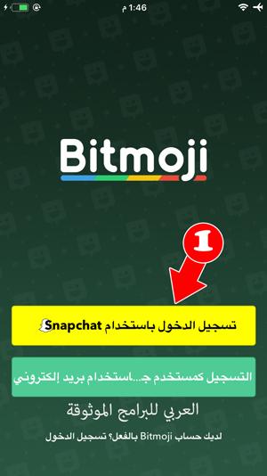 تسجيل الدخول إلى بيتموجي bitmoji - تحميل برنامج bitmoji للايفون