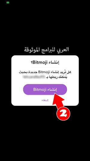انشاء bitmoji ايموجي سناب - bitmoji snapchat تحميل