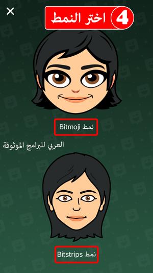 اختيار نمط الوجه في bitmoji snapchat - bitmoji سناب