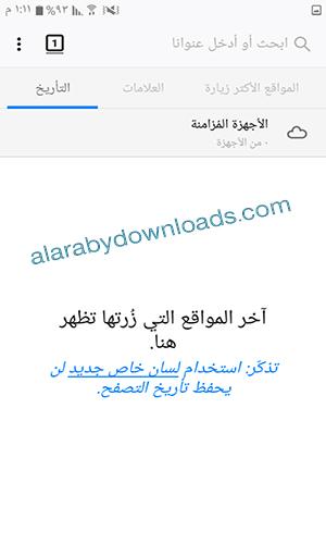تحميل فايرفوكس عربي للأندرويد متصفح فايرفوكس كوانتم الجديد رابط مباشر 2018