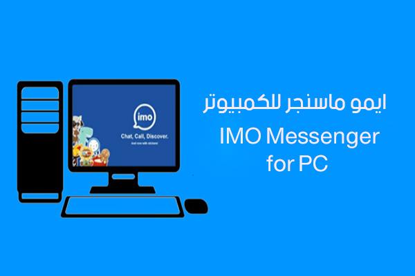 تنزيل برنامج ايمو للكمبيوتر Imo Messenger برنامج ايمو ماسنجر للكمبيوتر