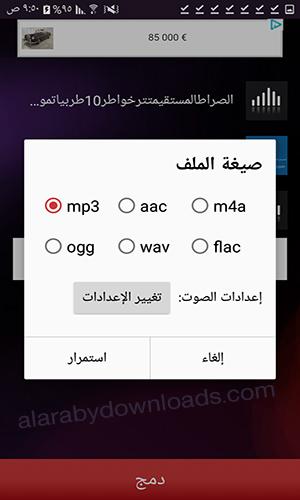 تحميل برنامج تقطيع الأغاني للجوال MP3 Cutter رابط مباشر 2017