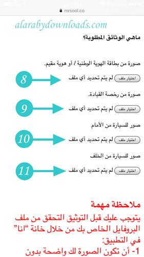 ارفاق الملفات المهمة في توثيق حساب مرسول - توثيق مرسول