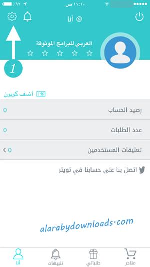 الخطوة الأولى في توثيق حساب مرسول - توثيق مرسول