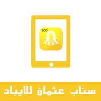 تحميل سناب عثمان للايباد وللايفون x يدعم الاشعارات رابط مباشر بدون جلبريك سناب بلس عثمان ملء الشاشة للايباد SCOthman iPad سناب بلس الذهبي