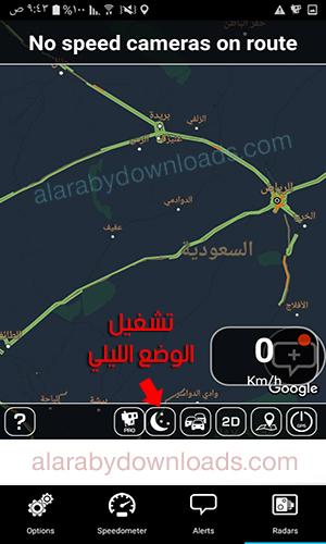 تحميل برنامج كشف ساهر للأندرويد Speed Camera Detector Saudi Arabia