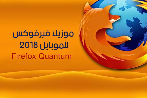 تحميل متصفح فايرفوكس الجديد عربي للأندرويد فايرفوكس كوانتم رابط مباشر 2018